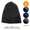 ニット帽 杢ボーダー 無地 リバーシブル ニットキャップ全3色 アクリル 男女兼用帽子【02P03Dec16】