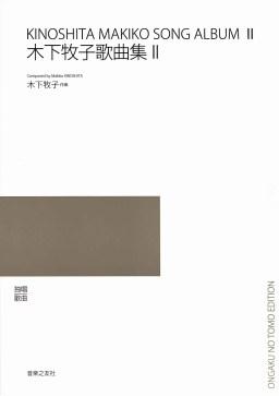 独唱 歌曲 最新・日本歌曲選集 木下牧子歌曲集 2【楽譜】【メール便を選択の場合送料無料】