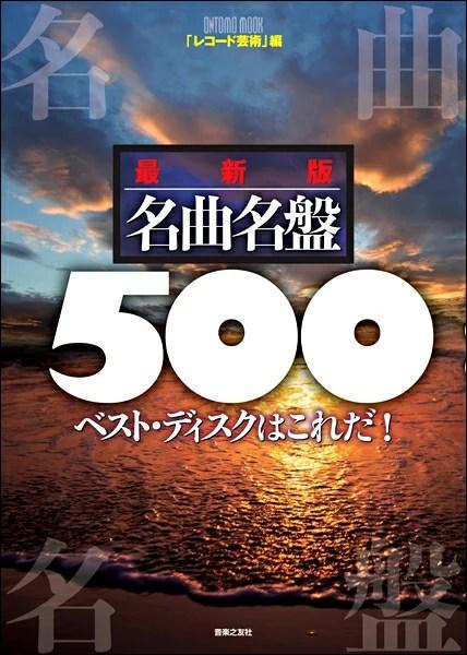 ムック 最新版 名曲名盤500 ベスト・ディスクはこれだ!【メール便を選択の場合送料無料】