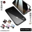 iphonexsmaxケース 両面ガラス iphone10s maxケース 前面覗き見防止 iPhone XS Max ケース ア……