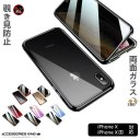 iphone10 ケース iphone10s ケース iphonexケース 両面ガラス 前面覗き見防止 iphone x ケース……