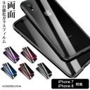iphone se ケース 第2世代 se2 マグネットケース iPhone8 ケース ガラスケース アイフォン8 エ……