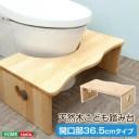 トイレ 子供 踏み台 折りたたみ 36.5cm 木製 ステッ