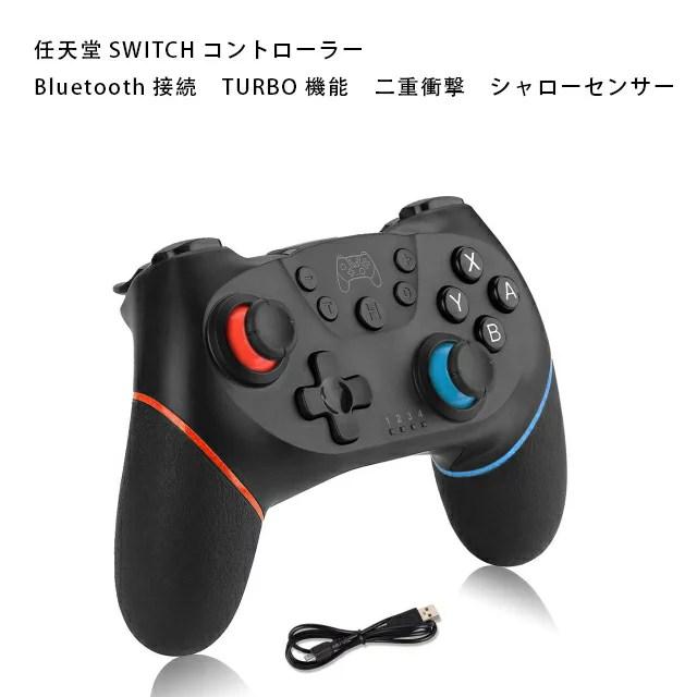 送料無料!Switchコントローラー ワイヤレス プロコン Nintendo Switch Pro/Lite スイッチ Proコントローラー ジャイロセンサー TURBO機能 機能搭載 振動 クリスマス プレゼント定形外郵便発送