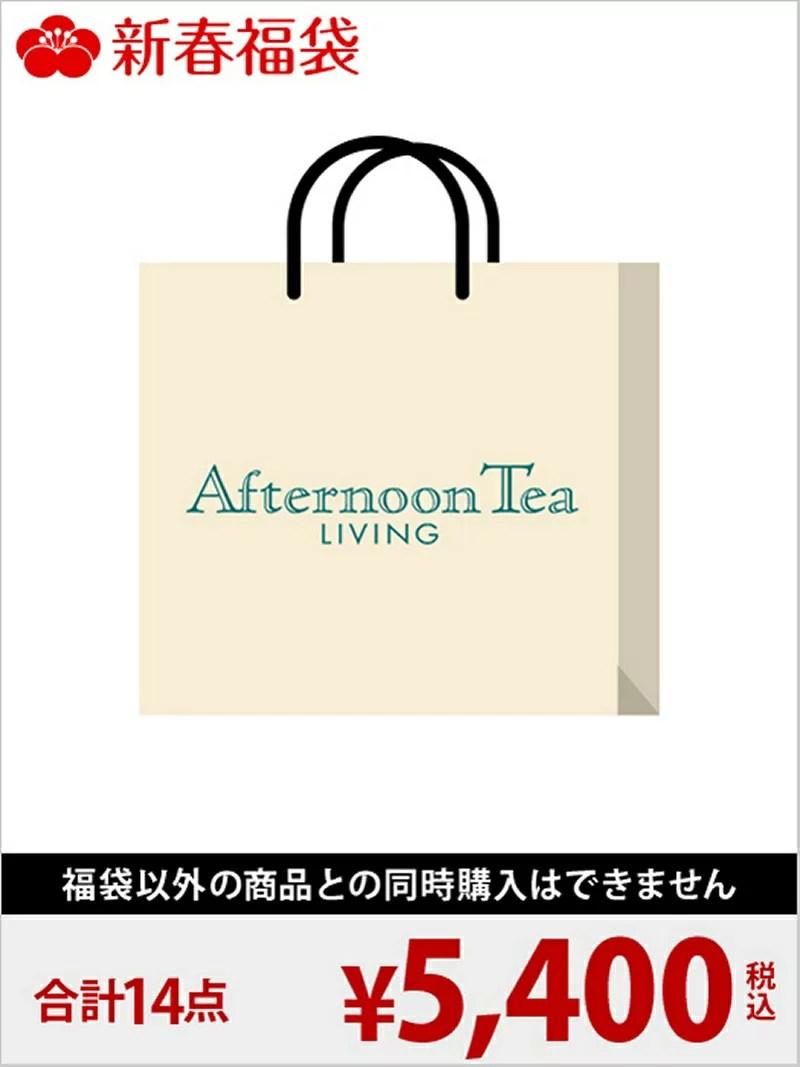 Afternoon Tea LIVING 2018年 Afternoon Tea福袋/5400円(ダイニング) アフタヌーンティー・リビング【先行予約】*【送料無料】