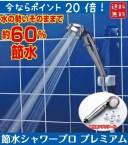 【送料無料!!】【7/4(水)〜8/30ポイント20倍!】節水シャワープロ・プレミアムST-X3B☆アラミック 節約 増圧 シャワーヘッド