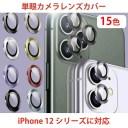 【バラ売り】iPhone12 Pro mini Max ・iPhone11用 単眼カメラレンズ用強化ガラス カラー強化ガ……