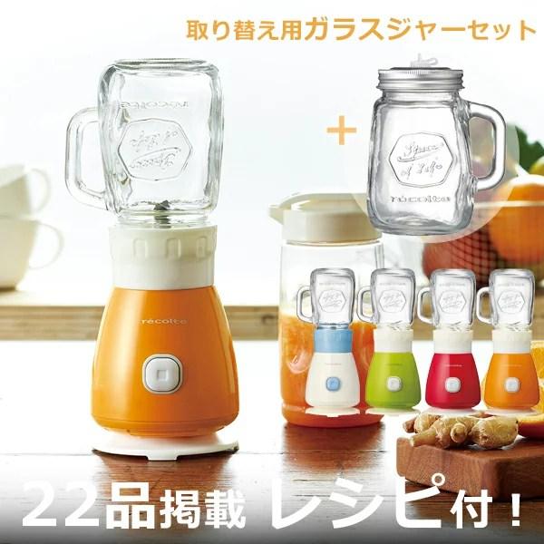 【特典あり】ソロブレンダー ソラン 取り替えガラスジャーセッ