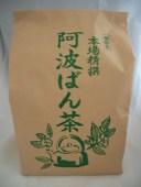 愛晃 相生番茶 (阿波番茶・阿波晩茶・阿波茶) 200g(後発酵茶)