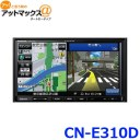 【パナソニック】【CN-E310D】 ストラーダ カーナビゲーション CN-E300D後継品{CN-E310D[505]}