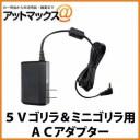 パナソニック ゴリラ&ミニゴリラ用 ACアダプター CA-PAC22D CA-PAC30FD 代用品 社外オプション品 CN-G1100VD CN-G710D CN-G510D など..