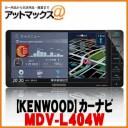 ケンウッド/KENWOOD MDV-L404W カーナビ ワンセグTVチューナー内蔵200mmコンソールモデル{MDV-L404W[905]}