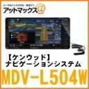 【ケンウッド カーナビ】【MDV-L504W】 彩速ナビ メモリーナビゲーションシステム 7V型 200mmタイプ Bluetooth内蔵 DVD/SD/USB対応 {MD..