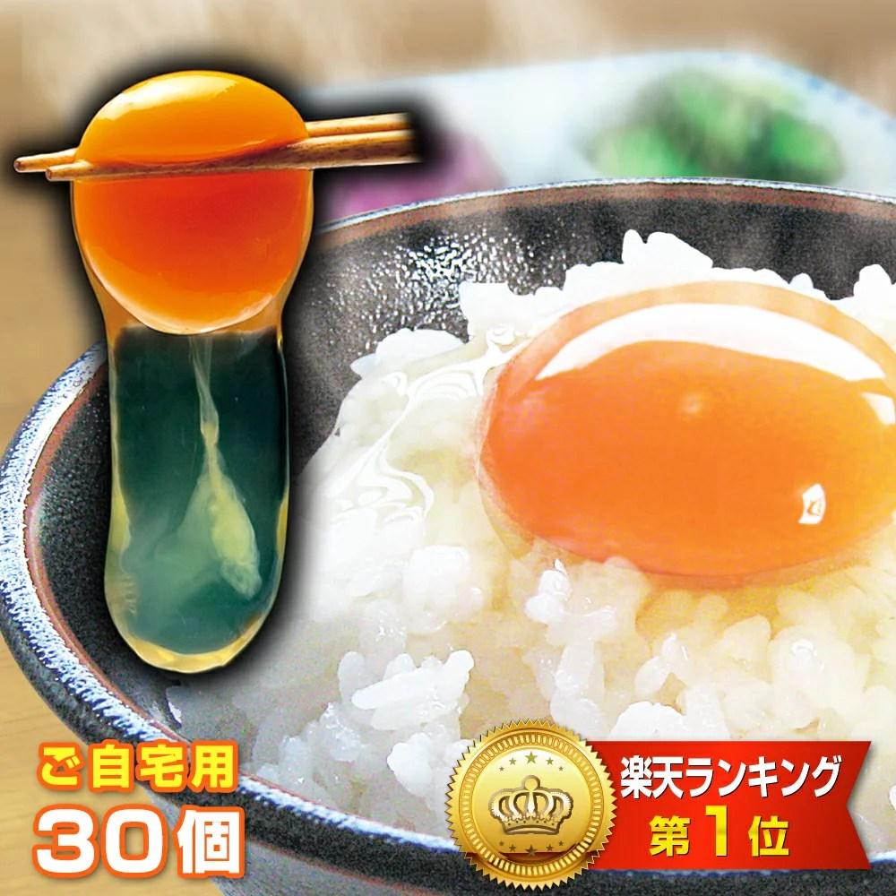 【ご自宅用 高嶺の卵 30個】(生卵25個+破損保証5個)この卵、絶対ハマります!すでに10万セット以上販売...