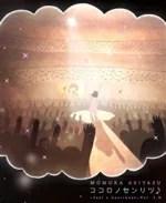 【オリコン加盟店】初回盤[取][代引不可]★特典CD付■10%OFF■有安杏果 2Blu-ray+2CD【ココロノセンリツ 〜feel a heartbeat〜 Vol.1.5 LIVE Blu-ray】18/3/28発売【楽ギフ_包装選択】
