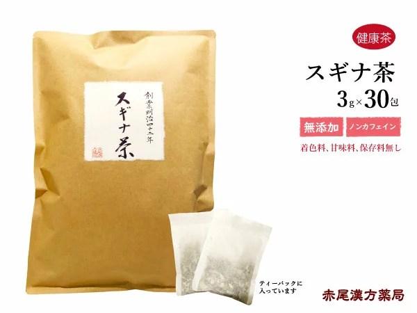 スギナ茶 30包 神経痛の腫れや痛みに 健康茶