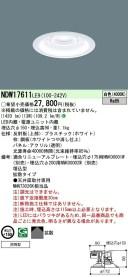 ダウンライト PANASONIC NDW17611-LE9