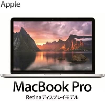 【※お一人様一台限り】【先着5名様のみ!タイムセール】Apple MacBook Pro Retina ディスプレイモデル 128GB 13.3インチ Core i5 MF839J/A MF839JA【新品】【送料無料】