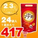 [200円クーポン] 太陽のマテ茶情熱ティーバッグ2.3g(10個入り) [24袋×1ケース] お茶