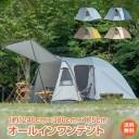 【安心の1年保証付】大型テント 簡単 組み立て フルクローズ テント 5人 おしゃれ リビングスペース付き アウトドア キャンプ UV シルバーコーティング 防水 レジャー ファミリー ad176 防災 避難用 おうちキャンプ ベランピング