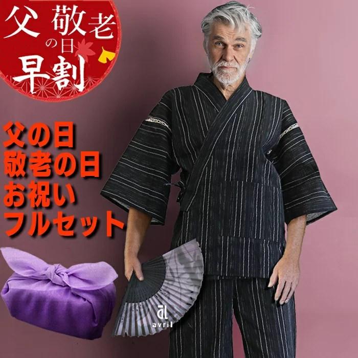 甚平 父の日 ギフト 敬老の日 プレゼント 孫 実用的 メンズ 服 おしゃれ パ
