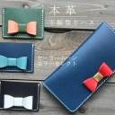 スマホケース リボン 手帳型 全機種対応 ベルトなし iphone12 pro max iphone11 xperia 5 ii s……