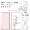 Caho プリント手帳 / ぬいぐるみと少女 スマホケース 手帳型 全機種対応 iPhone12 mini Pro Ma……