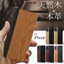 【セール価格】 iPhone12 iPhone12Pro iPhone12mini 天然木 本革 手帳型 ケース ウッドケース ……