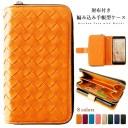 iPhone12 Pro Max ケース iphone12promax カバー 手帳型 財布付き 編み込み スマホケース 手帳……