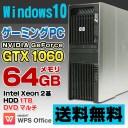 【中古】 HP Z600 Workstation ゲーミングPC デスクトップパソコン Xeon X5675(2基) メモリ64GB HDD1TB DVDマルチ GeForce GTX 1060-3G..