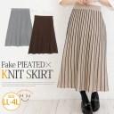 大きいサイズ レディース スカート | ニット プリーツ風