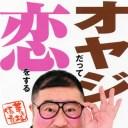 【メール便送料無料】芋洗坂係長 / オヤジだって恋をする [CD+DVD][2枚組]