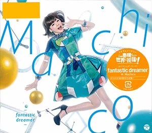 CD 『この素晴らしい世界に祝福を!』OPテーマ 「fantastic dreamer」初回限定盤 DVD付 / Machico[...