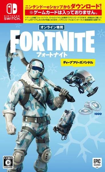 Nintendo Switch フォートナイト ディープフリーズバンドル[ワーナーブラザースジャパン]【送料無料】《12月予約》