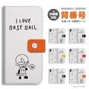背番号を選べる スマホケース 全機種対応 手帳型 iPhone13 mini Pro iPhone12 iPhone11 iPhone……