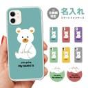 名入れ プレゼント スマホケース 全機種対応 ハードケース iPhone12 mini Pro iPhone11 iPhone……