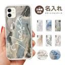 名入れ プレゼント スマホケース 全機種対応 ハードケース iPhone13 mini Pro iPhone12 iPhone……