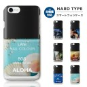 スマホケース 全機種対応 ハードケース iPhone12 mini Pro iPhone11 iPhone8 iPhone SE 第2世……