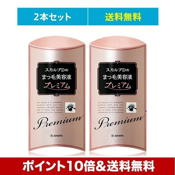 【送料無料】スカルプDまつげ美容液[プレミアム版] 2本セット|成分2倍配合のまつ毛美容液 スカルプ