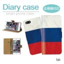 スマホケース 手帳型 iPhone 12 SE2 11 pro XR 全機種対応 国旗 ロシア ボーダーアート アート……