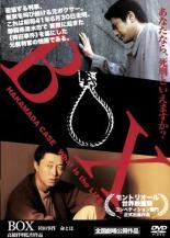 【バーゲンセール】【中古】DVD▼BOX 袴田事件 命とは▽レンタル落ち
