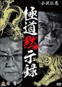 【中古】DVD▼極道黙示録▽レンタル落ち 極道 任侠