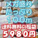 【送料無料】メガ盛り福袋レースたっぷり100m《 手芸用レース 》