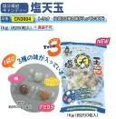塩飴 熱中症対策用飴 選べる3つの味 塩分補給キャンディー 塩天玉 1kg(約200粒入り) CN3004