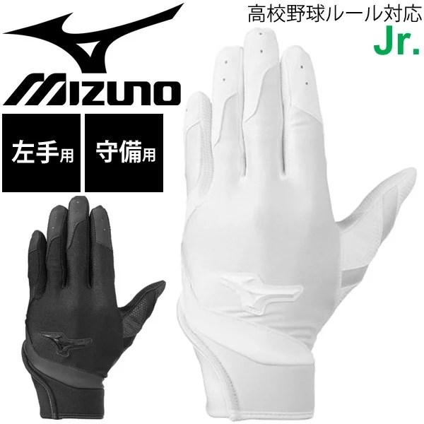野球 ジュニア用 守備手袋 左手用 キッズ ミズノ mizuno 子供用 高校野球ルール対応モデル 少年野球 学童野球