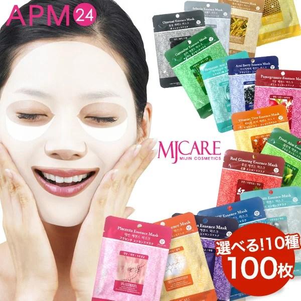 増税前ラスト価格★シートマスク 100枚 パック 個包装 マスクパック MIJIN ミジン 送料無料