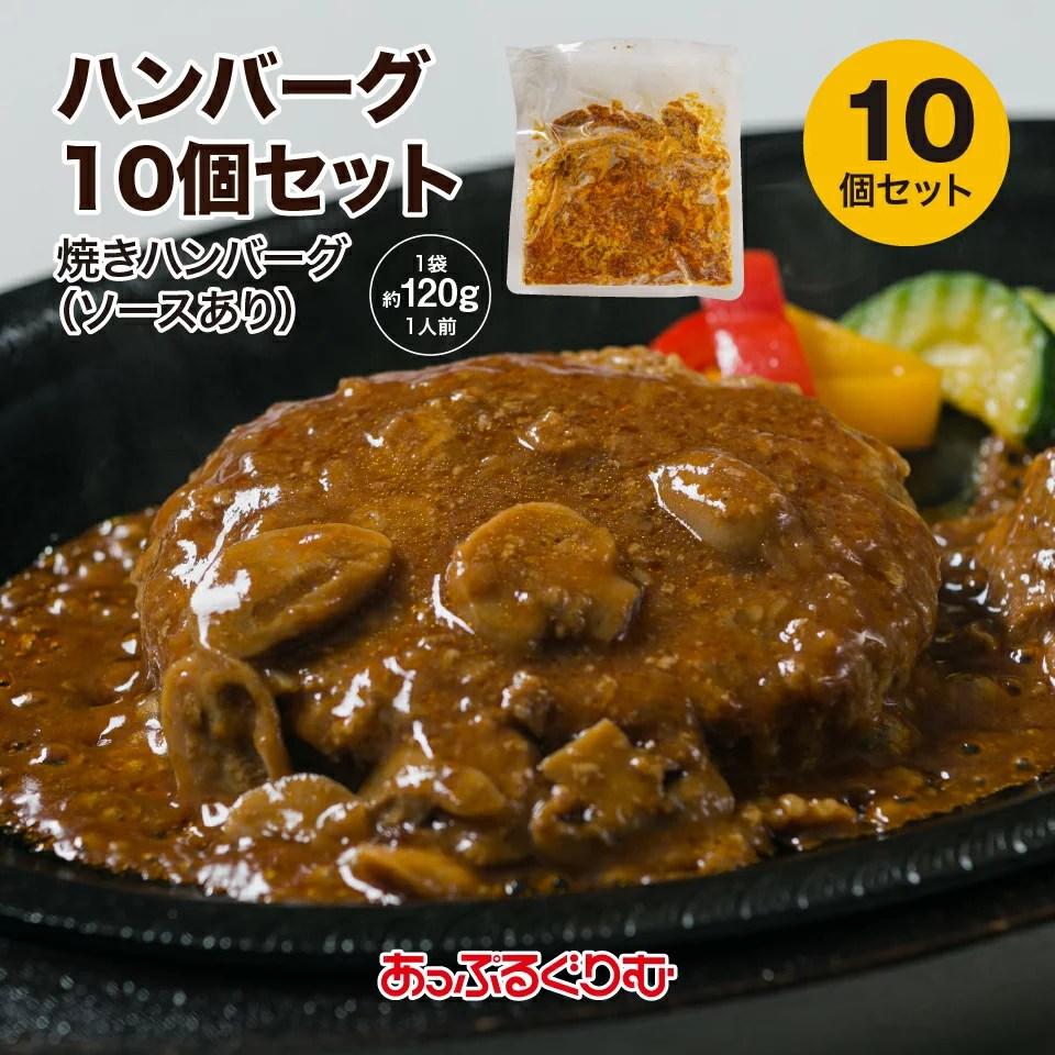 【送料無料(一部地域送料500円)】焼ハンバーグ(デミソース入り) 10個セット