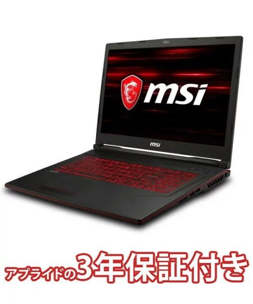 (3年保証 ゲーミングノートパソコン)msi GL73-8RD-600JP(17.3インチ/GL/1050TI/8GB/SSD256GB)日本語キーボード