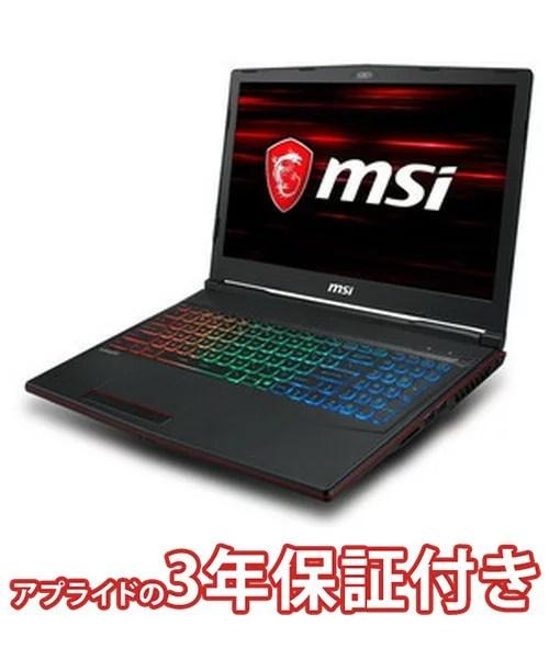 (メモリ倍増モデル)(3年保証 ゲーミングノートパソコン)msi GP63-8RD-700JP(15.6インチ/GP/1050TI/16GB/SSD256GB)日本語キーボード