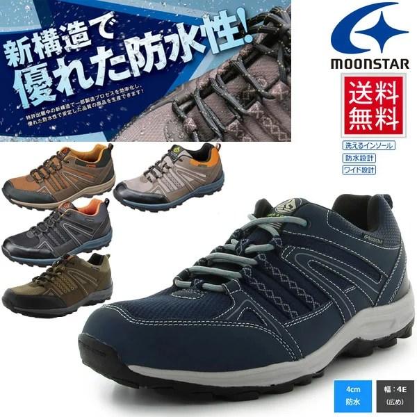 ウォーキングシューズ メンズムーンスター MOONSTAR 紳士靴 散歩 里山歩き 靴 防水設計 軽